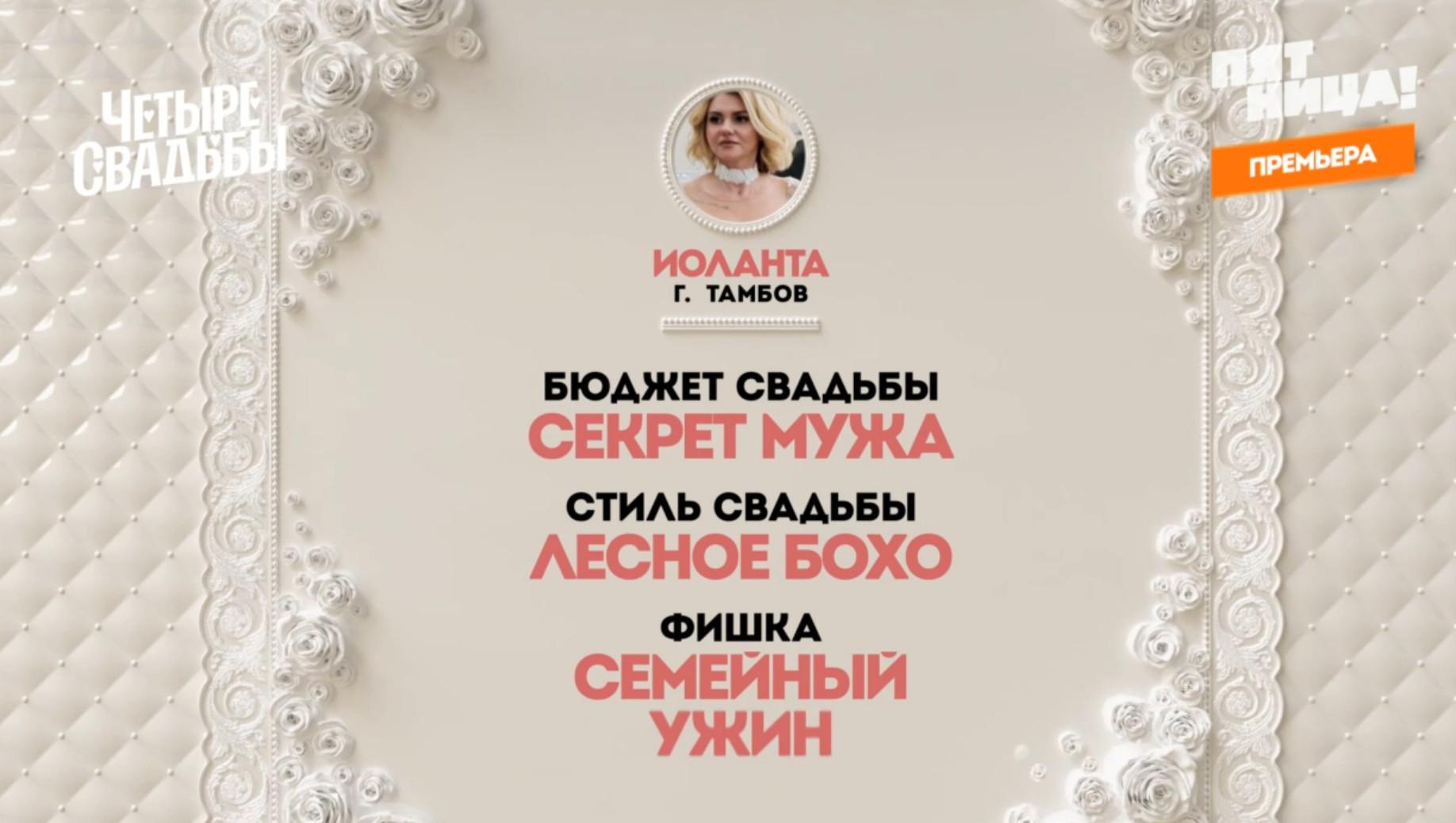 """Пара из Тамбова приняла участие в телешоу """"Четыре свадьбы"""""""