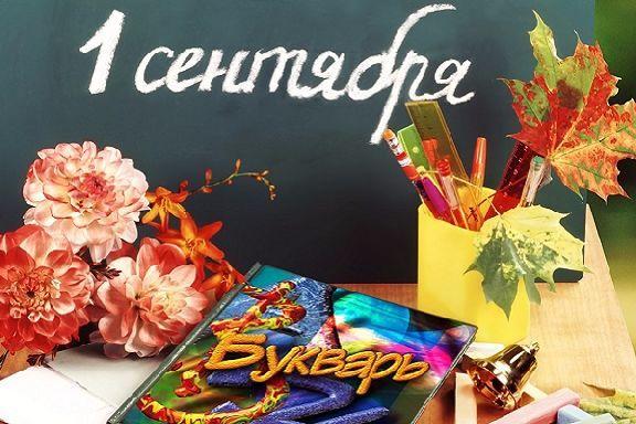 Первые лица региона поздравили тамбовчан с Днем знаний