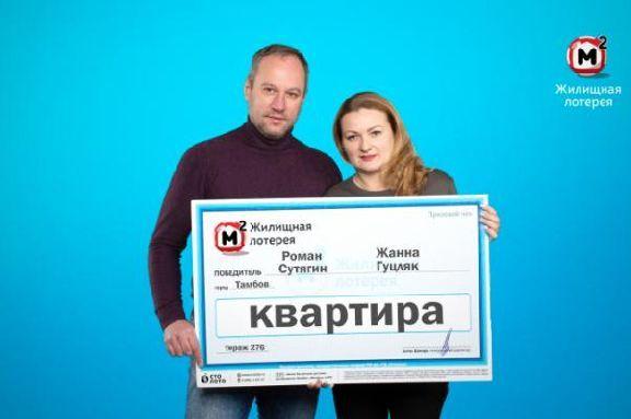 Супруги из Тамбова выиграли в лотерею квартиру за 2 млн
