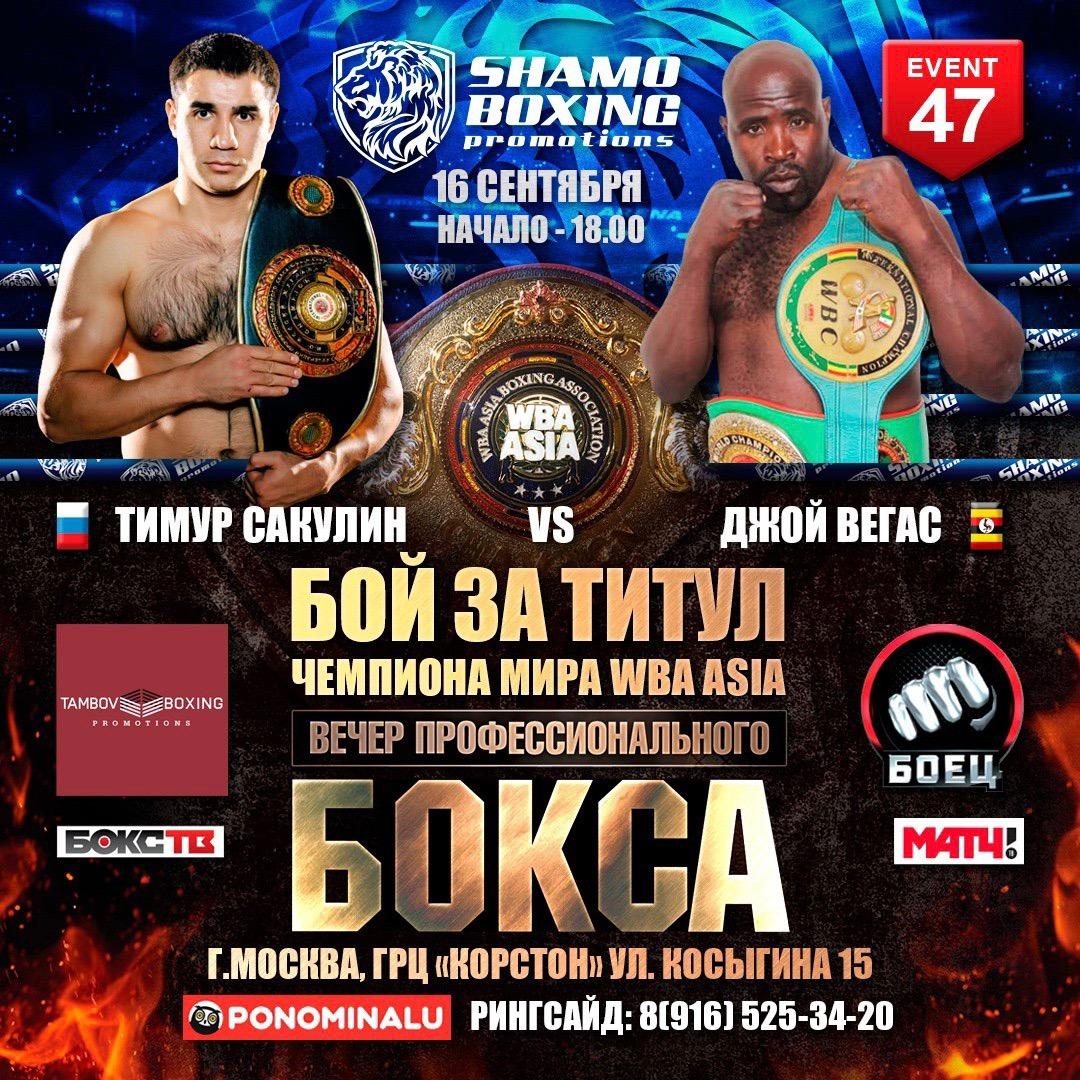 Тамбовский боксёр сразится за титул чемпиона мира