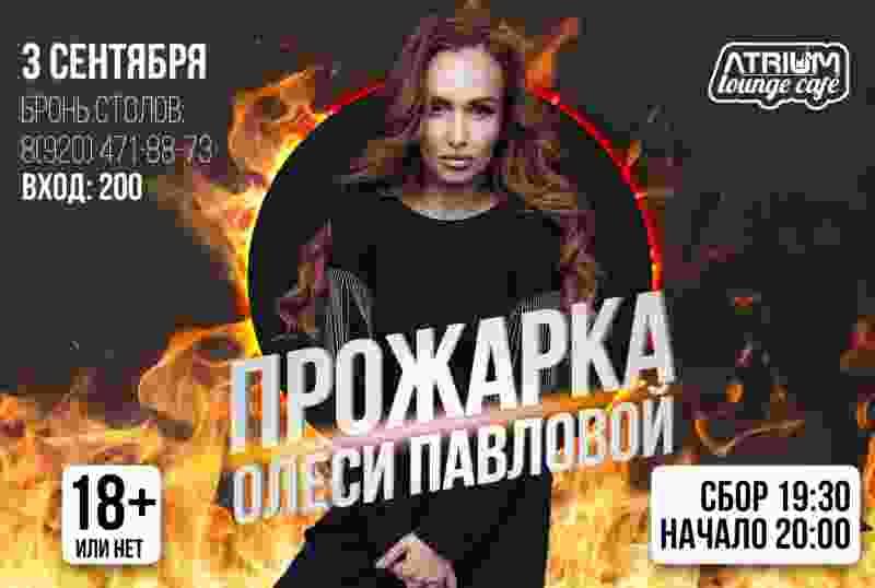 В «Атриуме» «прожарят» Олесю Павлову