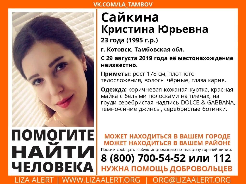 В Котовске в один день пропали парень и девушка