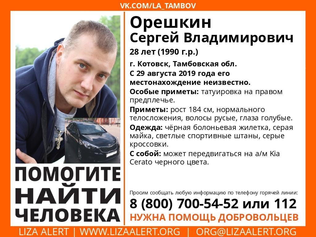 В Котовске за день пропали молодая девушка и парень на черной иномарке