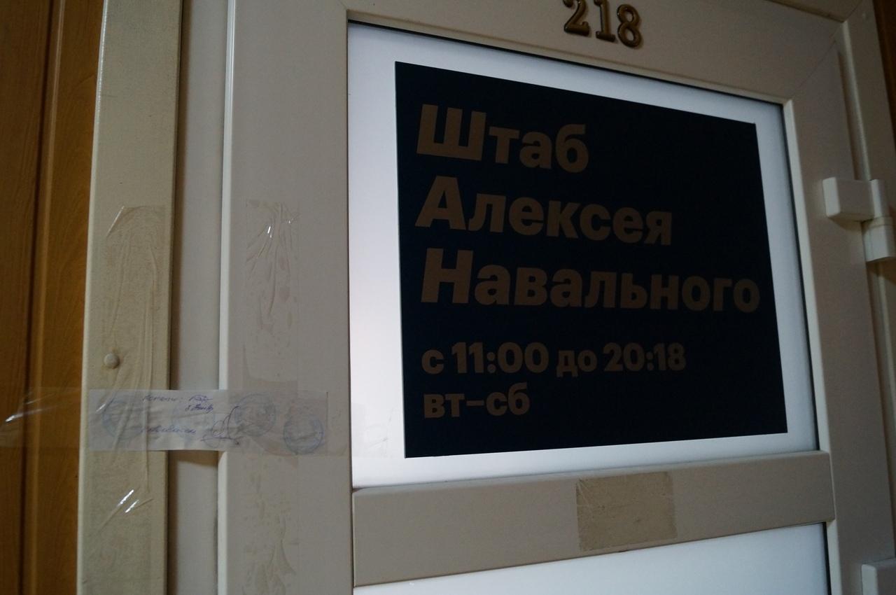 В Тамбове опечатали штаб Алексея Навального, заблокировали счета активистов и провели обыски в их квартирах
