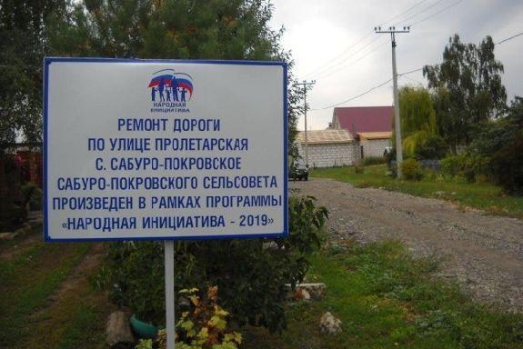 """В Тамбовской области идёт приемка работ по """"Народной инициативе"""""""