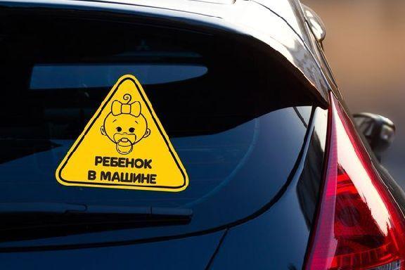 Водителей с детьми-пассажирами хотят строже наказывать за нарушения ПДД