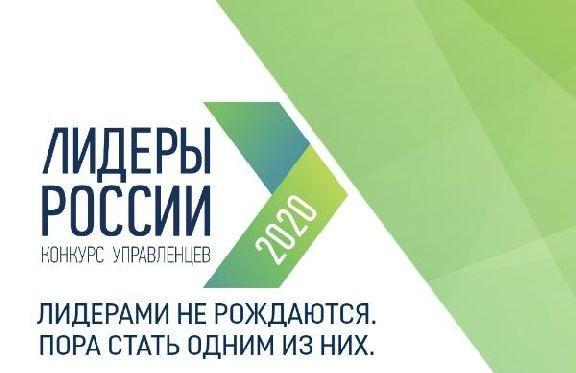 """Александр Никитин поддержал участников конкурса """"Лидеры России 2020"""""""