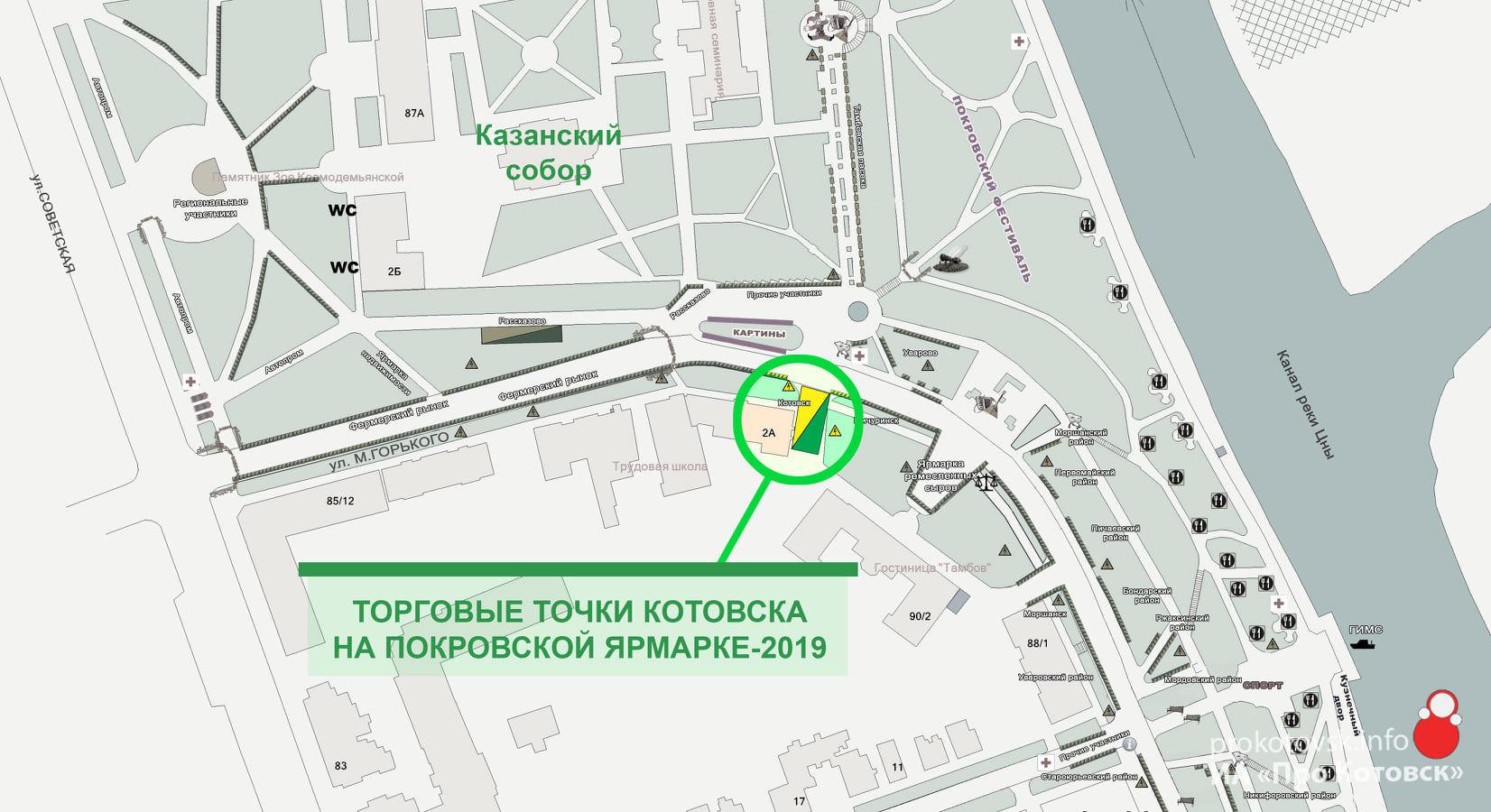 Котовск готовится к IX Международной Покровской ярмарке