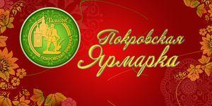 На IX Международной Покровской ярмарке состоится Праздник русского сарафана