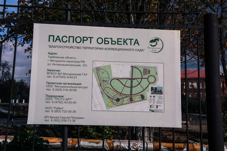 ОНФ проехал по строящимся соцобъектам Мичуринска и выявил сомнительные госзакупки почти на миллиард рублей: подробно