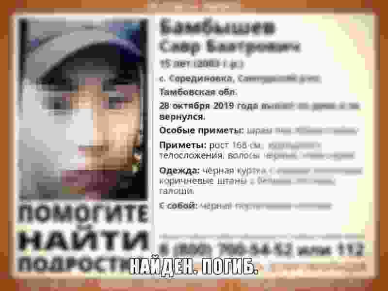 Спустя сутки в Тамбовской области был найден мёртвым недавно пропавший 15-летний подросток
