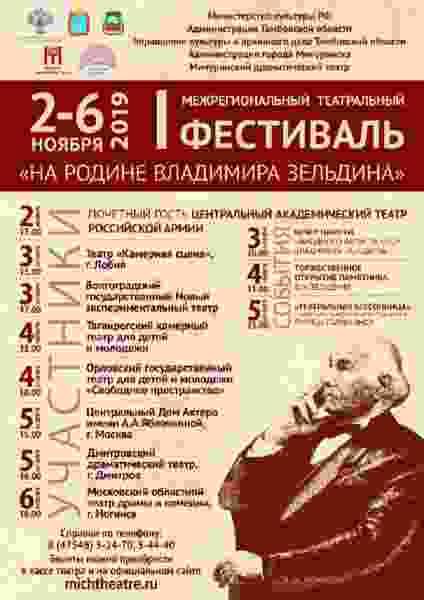 В Мичуринске пройдёт фестиваль в честь актёра Владимира Зельдина, на котором откроют его памятник
