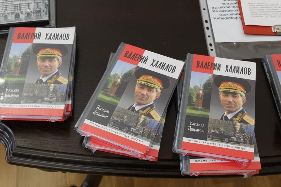 В Тамбове презентовали книгу, посвященную Валерию Халилову