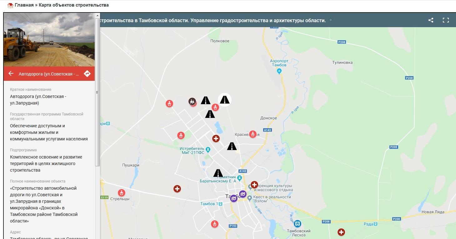 В Тамбовской области появилась интерактивная карта объектов строительства