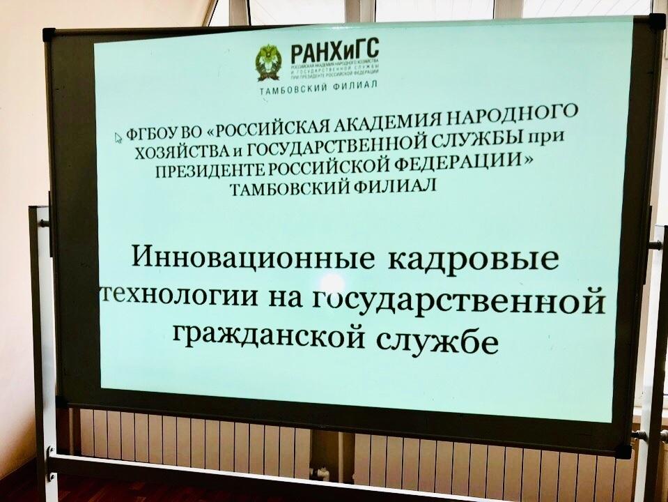 В Тамбовском филиале РАНХиГС студенты приняли участие в круглом столе
