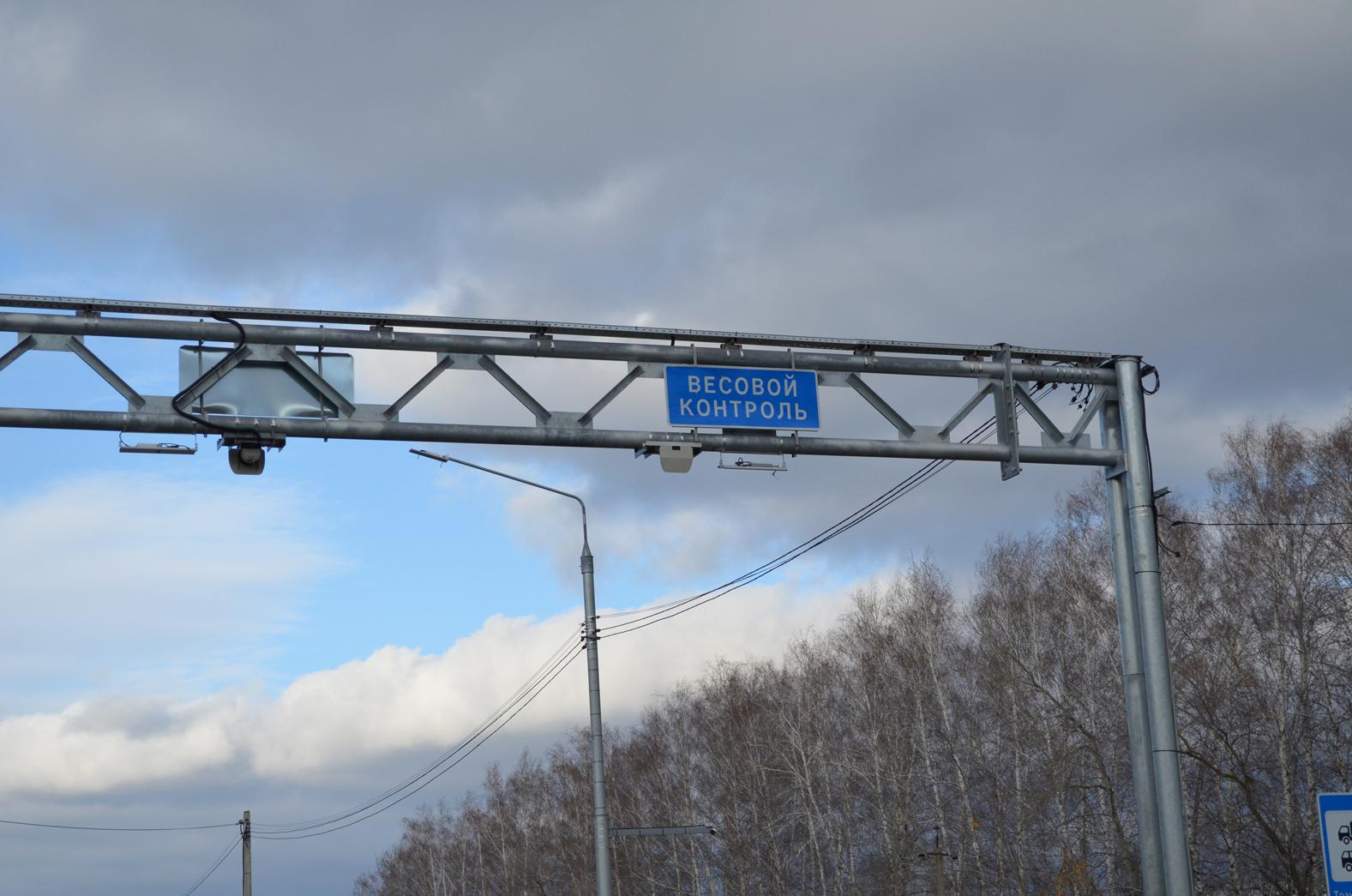 На трассах Тамбовской области появились три автоматических пункта весогабаритного контроля