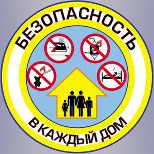 Правила пожарной безопасности в быту