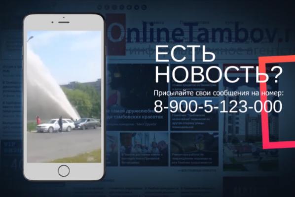 """Редакция ИА """"Онлайн Тамбов.ру"""" ждёт сообщений в популярных мессенджерах"""