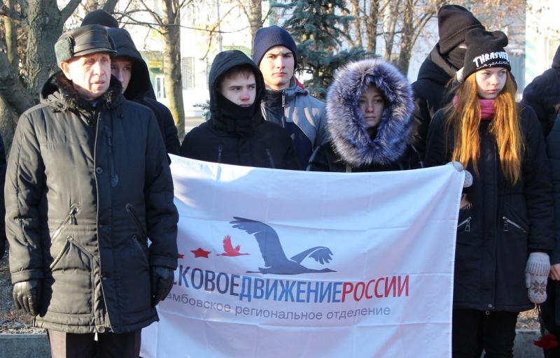 Тамбовчане почтили память военнослужащих, погибших на Северном Кавказе