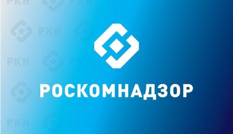 Утвержден план проверок Роскомнадзора в Центральном федеральном округе на 2020 год