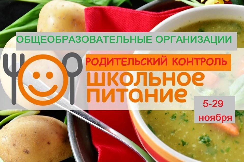 В Рассказовском районе проверят, как кормят школьников в столовых
