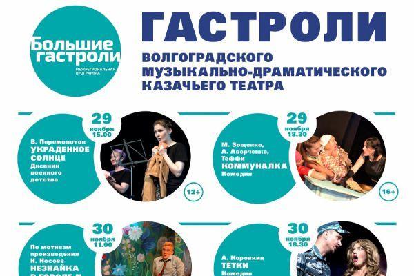 В Тамбов с гастролями приедет Волгоградский казачий театр