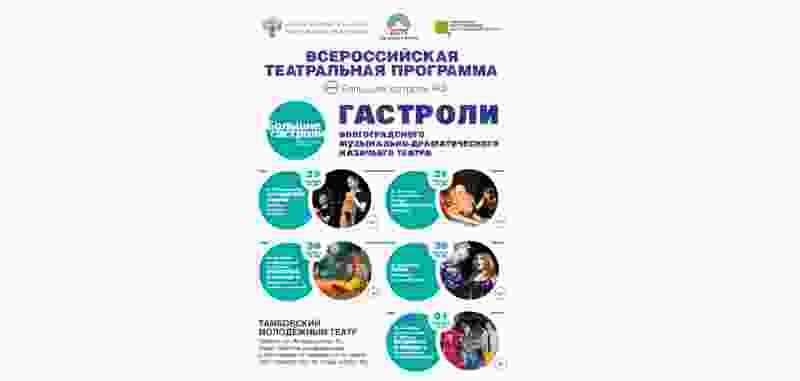 В Тамбов с гастролями приезжает Волгоградский казачий театр