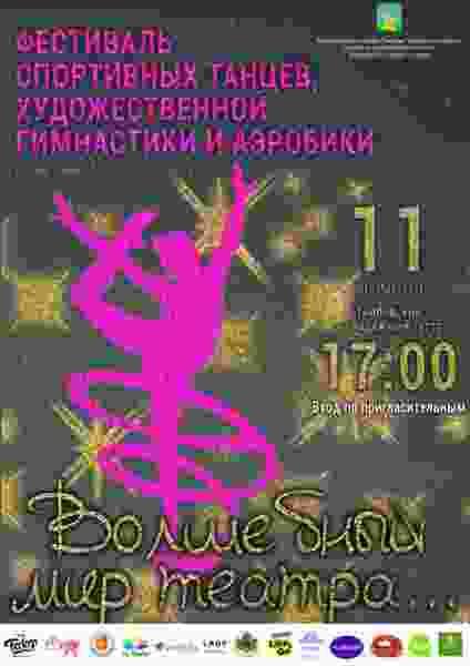 В Тамбове пройдет Фестиваль спортивных танцев, художественной гимнастики и аэробики «Волшебный мир театра»