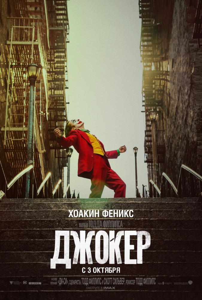 """От """"Зелёной книги"""" до """"Джокера"""": тамбовчане назвали лучшие фильмы года"""