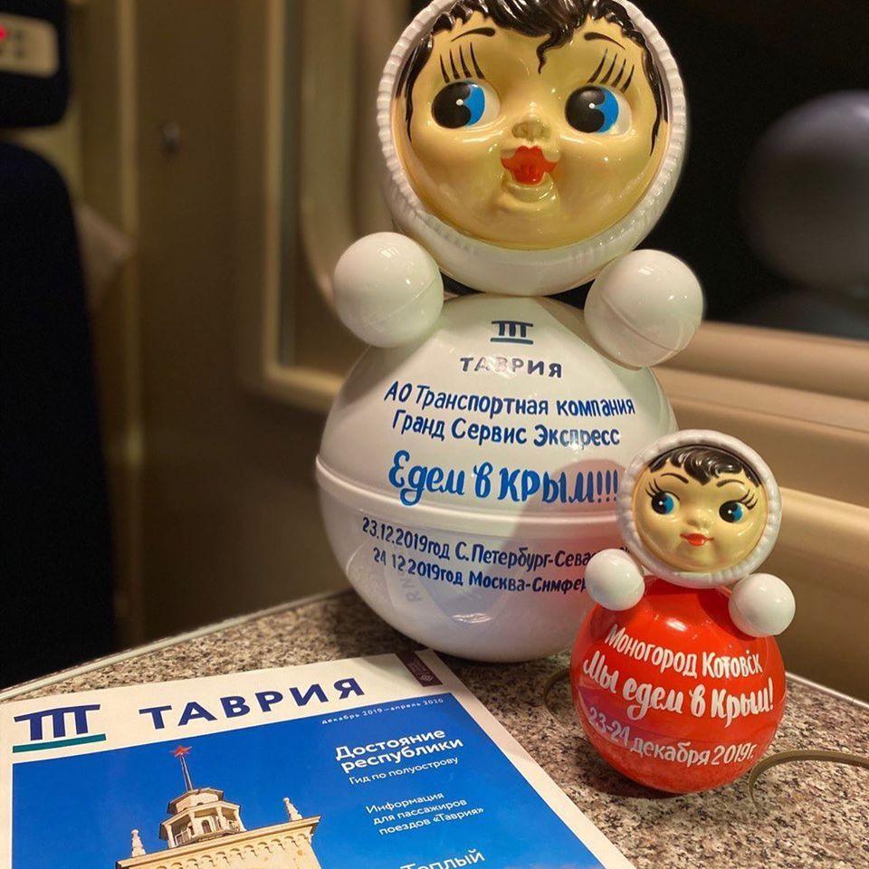 В первом поезде в Крым проехала котовская неваляшка