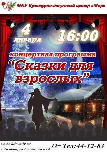 """Фестиваль ледяных скульптур, новогоднее ледовое шоу, выставка """"Мир птиц"""""""