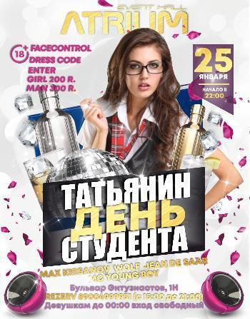 Фестиваль Валерия Халилова, Чемпионат России по баскетболу, День студента