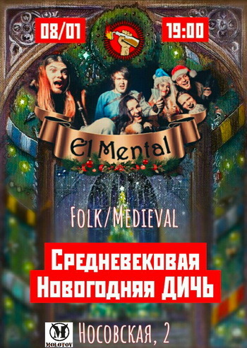 Концерт средневековой музыки и пастельная живопись: афиша событий последнего праздничного дня