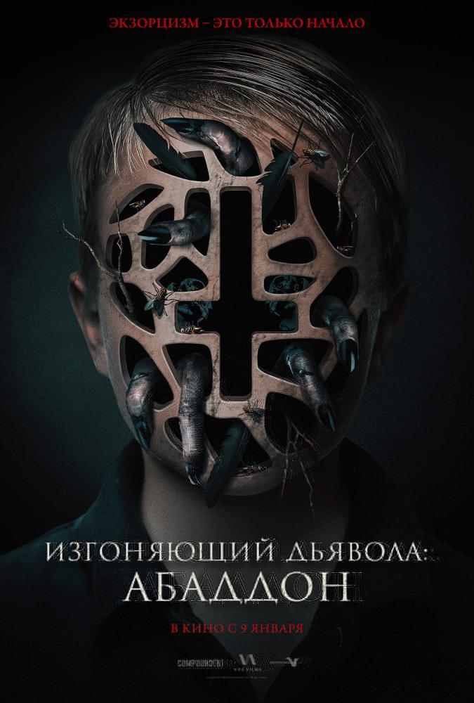 Новый фильм Клинта Иствуда и продолжение итальянского бестселлера: новинки кино в Тамбове