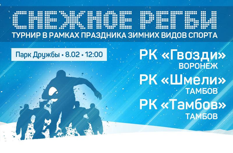 """""""Шмели"""" сыграют с """"Гвоздями"""": в Тамбове пройдёт мини-турнир по снежному регби"""