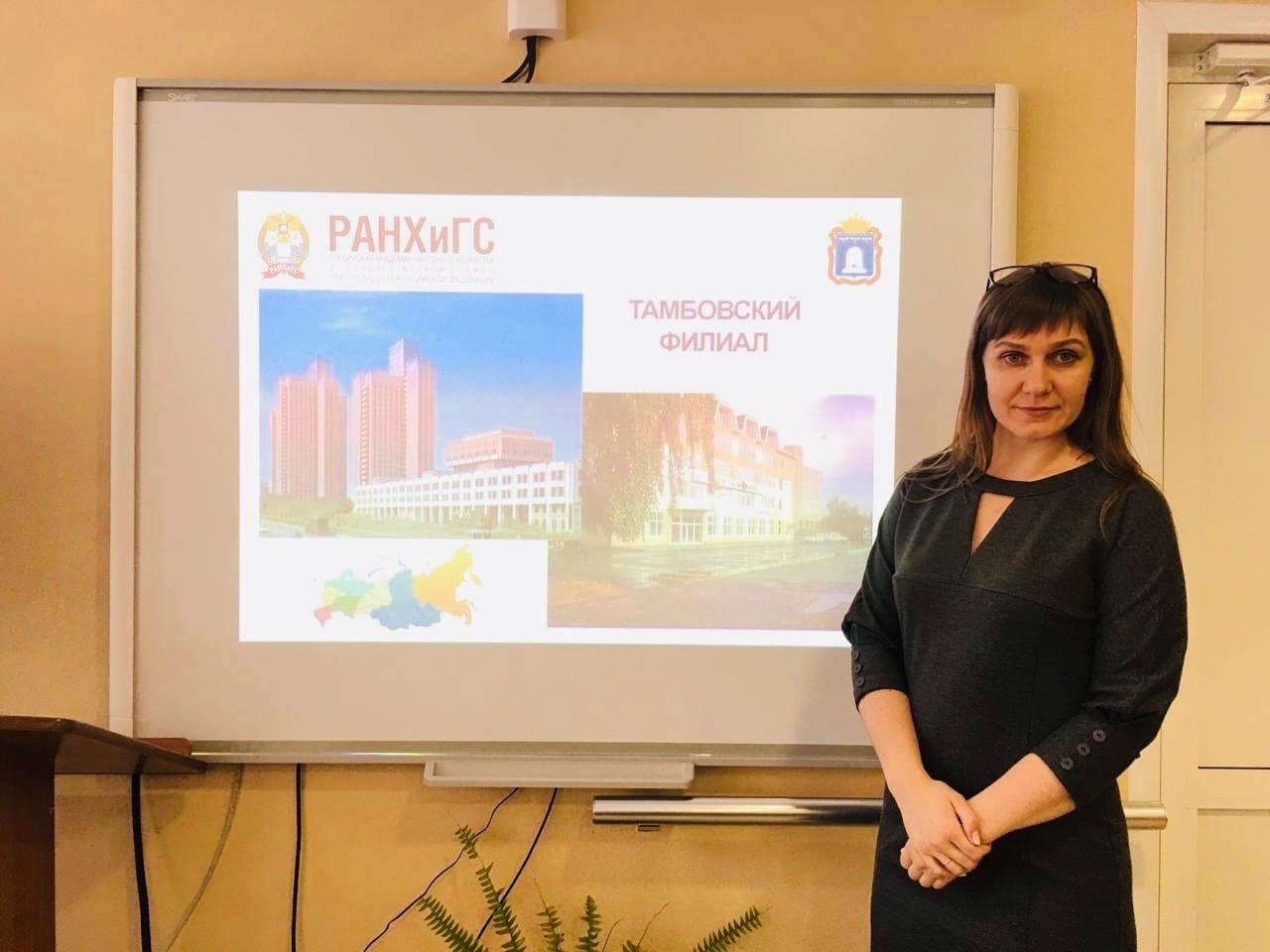 Тамбовский филиал РАНХиГС провел выездной день открытых дверей