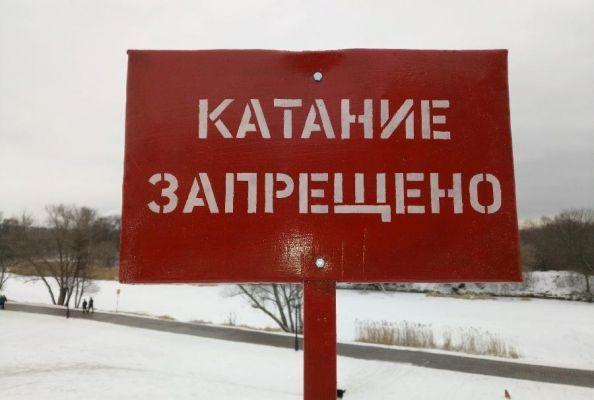 В Тамбове запрещено кататься со склонов на Набережной
