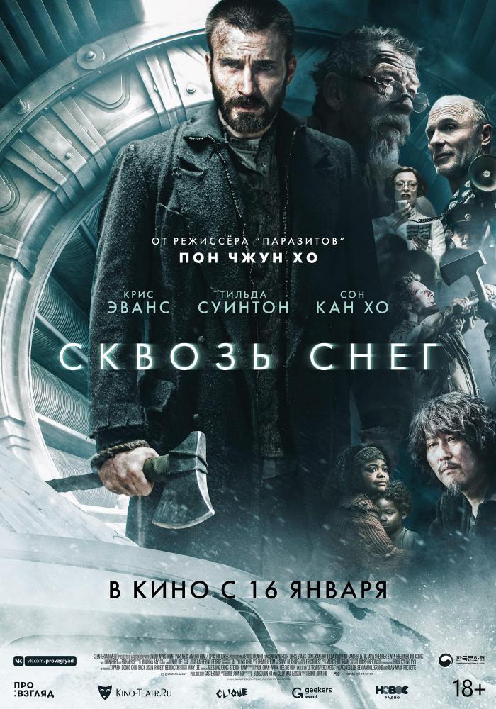 Весь мир в одном поезде, чертовщина на маяке и Егор Крид в роли робота