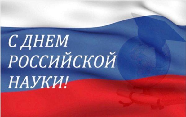 Александр Никитин поздравил тамбовчан с Днём российской науки