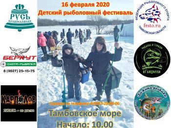 """Фестиваль """"Лысогорские санки"""", концерт группы """"Пикник"""", детский рыболовный фестиваль"""