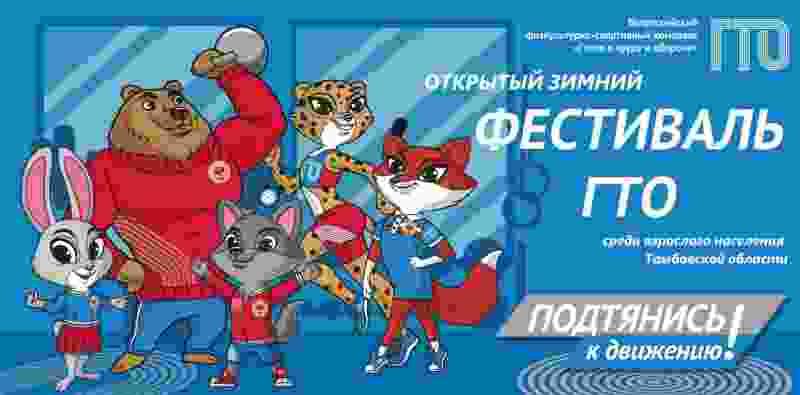 Тамбовчан приглашают на первый открытый фестиваль ГТО