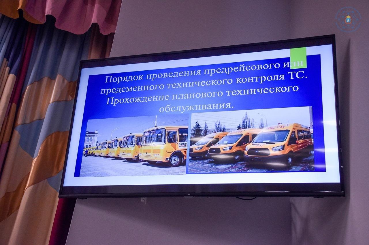 В Тамбове обсудили вопросы безопасной перевозки детей на школьных автобусах