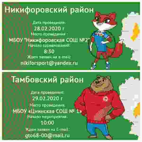 В Тамбове впервые пройдёт открытый областной фестиваль ГТО для взрослых