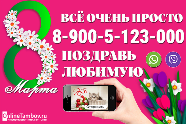 """8 марта каждый может поздравить любимую тамбовчанку на портале ИА """"Онлайн Тамбов.ру"""""""
