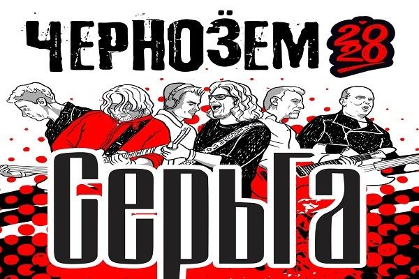 "Четырнадцатым участником рок-фестиваля ""Чернозём"" стала группа ""СерьГа"""