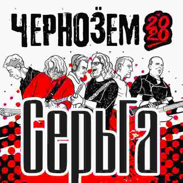 Группа «СерьГа» приедет на «Чернозём-2020»