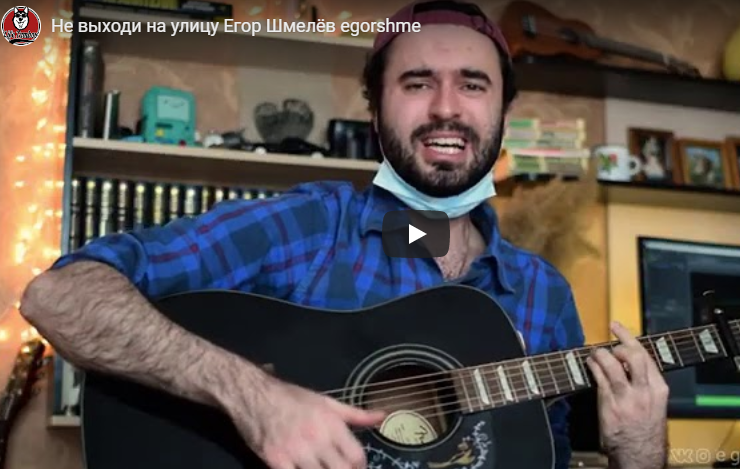 Тамбовчанин сочинил и исполнил песню про коронавирус «Не выходи на улицу»