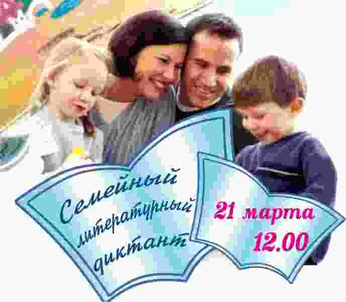В Тамбове литературный диктант будут писать целыми семьями