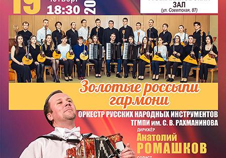 ВТамбове пройдет IIМеждународный фестиваль «Днибаяна, аккордеона игармоники»