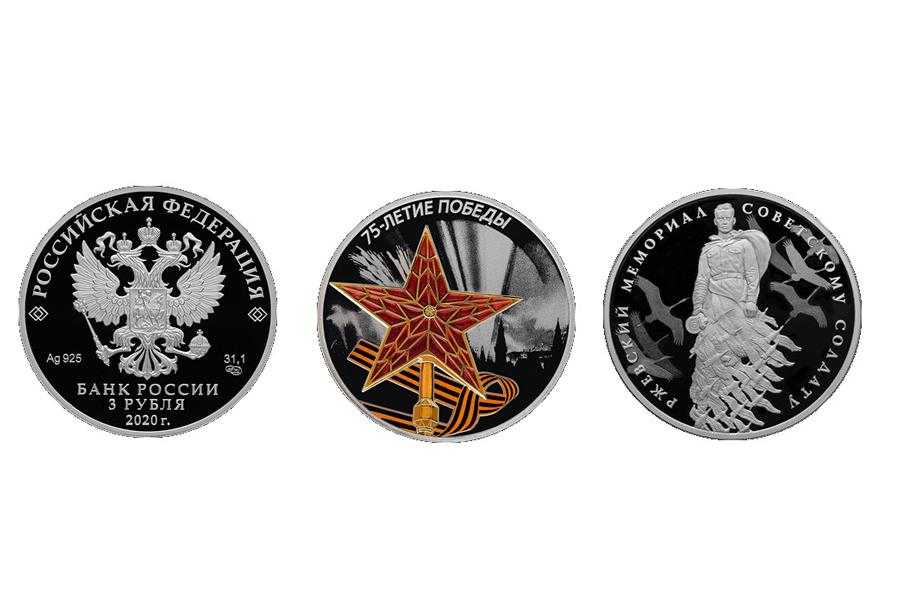 Банк России выпустил памятные монеты к 75-летию Победы
